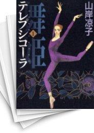【中古】舞姫 テレプシコーラ (1-10巻) 漫画
