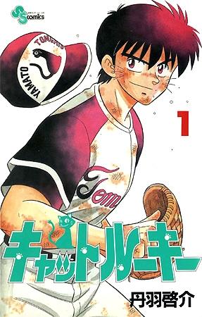 キャットルーキー (1-26巻 全巻) 漫画
