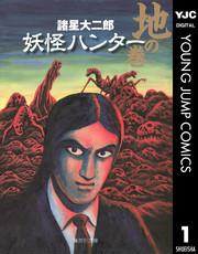 妖怪ハンター 3 冊セット全巻