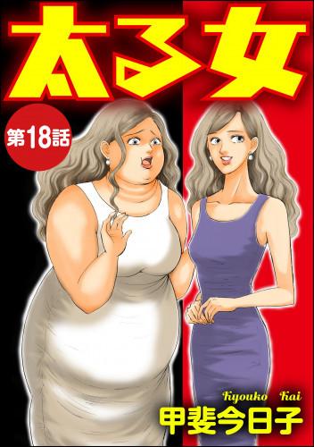 太る女(分冊版) 漫画