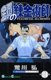 鋼の錬金術師24巻 漫画