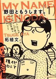 野田ともうします。(1) 漫画