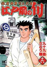 江戸前の旬 16 漫画