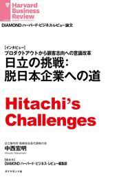 日立の挑戦:脱日本企業への道(インタビュー) 漫画