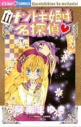 ナゾトキ姫は名探偵(11) 漫画