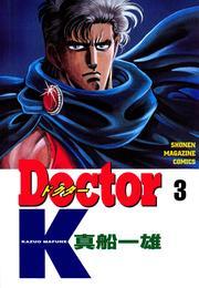 Doctor K(3) 漫画