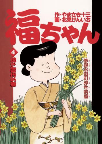 福ちゃん 漫画
