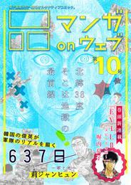 マンガ on ウェブ第10号 漫画