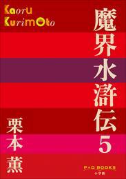 P+D BOOKS 魔界水滸伝 5 漫画