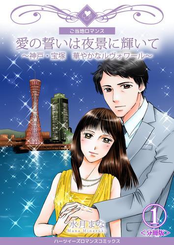 愛の誓いは夜景に輝いて~神戸・宝塚 華やかなルヴォワール~【分冊版】  漫画
