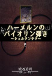 ハーメルンのバイオリン弾き~シェルクンチク~ 5 漫画