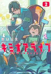 キミオアライブ (1-2巻 最新刊)