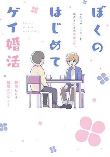 ぼくのはじめてゲイ婚活 (1巻 全巻)