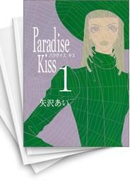 【中古】パラダイスキス Paradise Kiss  (1-5巻 全巻) 漫画