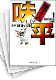 【中古】包丁人味平 [文庫版] (1-12巻) 漫画