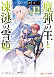 【ライトノベル】魔弾の王と凍漣の雪姫 (全8冊)