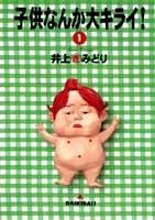 子供なんか大キライ! (1-18巻 全巻) 漫画