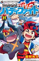 フューチャーカード バディファイト 9 冊セット最新刊まで 漫画