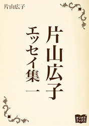 片山広子 エッセイ集 漫画