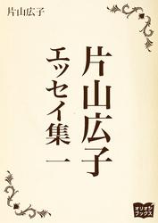 片山広子 エッセイ集 5 冊セット最新刊まで 漫画