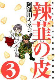 辣韮の皮 3巻 漫画