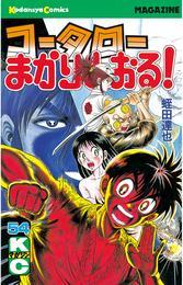コータローまかりとおる!(54) 漫画
