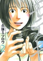 モテキ(2) 漫画