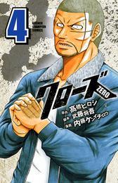 クローズZERO(4) 漫画