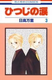 ひつじの涙 3巻 漫画