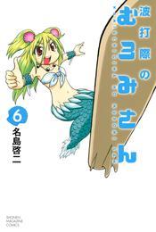 波打際のむろみさん(6) 漫画