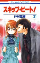 スキップ・ビート! 31巻 漫画
