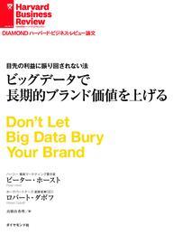 ビッグデータで長期的ブランド価値を上げる 漫画