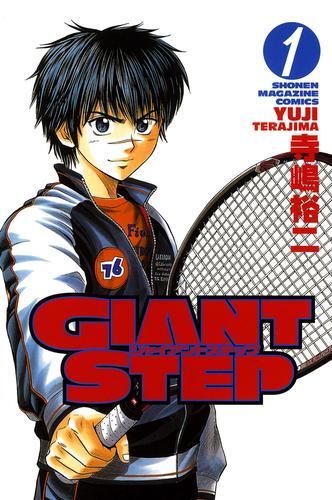 GIANT STEP 漫画