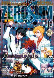Comic ZERO-SUM (コミック ゼロサム) 2014年10月号[雑誌] 漫画