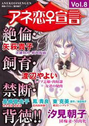 アネ恋♀宣言 Vol.8 漫画