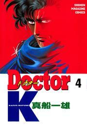 Doctor K(4) 漫画