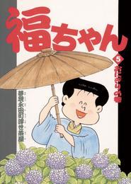 福ちゃん(5) 漫画