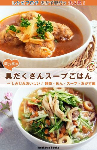 具だくさんスープごはん・レシピ ~しみじみおいしい♪ 雑炊・めん・スープ・おかず鍋 漫画