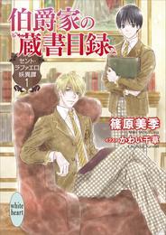 伯爵家の蔵書目録 セント・ラファエロ妖異譚1 漫画