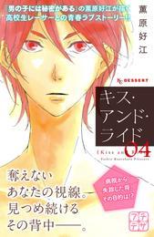 キス・アンド・ライド プチデザ(4) 漫画