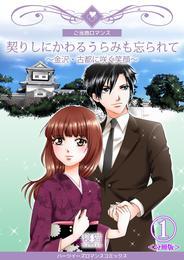 契りしにかわるうらみも忘られて~金沢・古都に咲く笑顔~【分冊版】 1巻 漫画