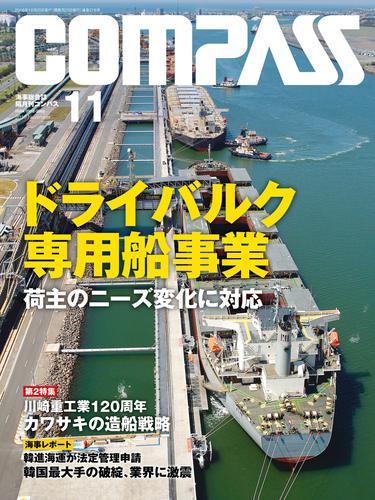 海事総合誌COMPASS2016年11月号 ドライバルク専用船事業 荷主のニーズ変化に対応 漫画