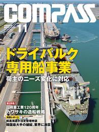 海事総合誌COMPASS2016年11月号 ドライバルク専用船事業 荷主のニーズ変化に対応