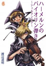 ハーメルンのバイオリン弾き~シェルクンチク~ 6 漫画