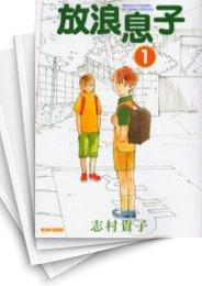 【中古】放浪息子 (1-15巻) 漫画