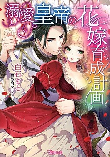【ライトノベル】溺愛皇帝の花嫁育成計画 漫画