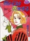 雨の日は恋をする 漫画