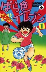 ばら色イレブン 4 冊セット全巻 漫画