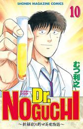 Dr.NOGUCHI(10) 漫画