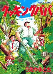 クッキングパパ(42) 漫画